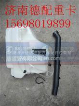 陕汽德龙配件喷水壶DZ15221743020/DZ15221743020