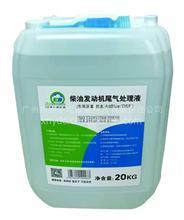 可兰车用尿素柴油发动机尾气处理液/20KG