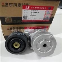 东风康明斯原厂皮带紧张轮总成 厂家直销/3679861
