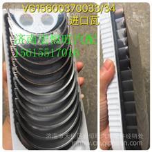 VG15600370033/34重汽进口发动机连杆瓦/VG15600370033/34