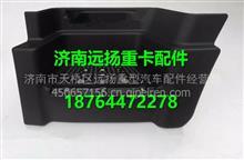 8405-400009A 红岩杰狮上车踏板左(塑料) /5801659905