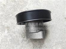 东风天锦EQ4H风神发动机原装风扇皮带轮及风扇支架总成/1308023-E1100