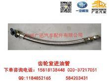 一汽解放大柴CA6DE1齿轮室进油管/1104080-BA3