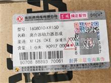 東風天錦KR離合器助力器總成/1608010-KR150