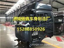 一汽解放J6驾驶室  解放J6驾驶室总成  解放驾驶室配件/一汽J6驾驶室平顶空壳子