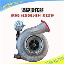 涡轮增压器HX40G/612600114834天然气发动机配件/612600114834