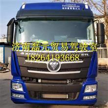 福田欧曼GTL驾驶室 高顶欧曼GTL驾驶室总成与配件厂家销售/福田欧曼GTL驾驶室总成