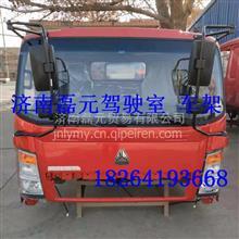 中国重汽轻卡驾驶室总成 重汽轻卡驾驶室配件 重汽轻卡驾驶室壳体/中国重汽轻卡驾驶室总成