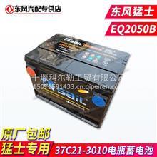 优势供应东风猛士EQ2050越野车电瓶  原厂免维护蓄电池总成/ 37C21-03010