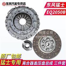 EQ2050离合器压盘军车离合摩擦片分离轴承原厂离合三件套/EQ2050B