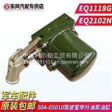 50A-05010东风EQ2102油泵东风EQ2102军车驾驶室举升油泵/50A-05010