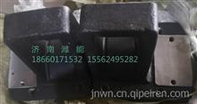 陕汽通力新款钢板座 /2911033000002H