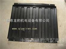 【37A07B-03138】东风军车EQ245EQ2102蓄电池罩盖总成/37A07B-03138