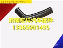 华菱配件消声器中进气管 12AH2DQ-03092/12AH2DQ-03092