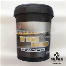 東風油品公司原裝商用車換油中心專供超重負荷齒輪油DFYP-GL-5-85W90-18L
