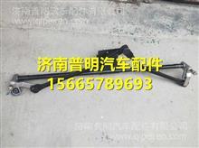 SHACMAN陕汽德龙新M3000雨刷连动杆/DZ15221740011