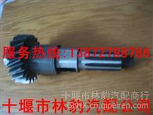 【1800C-111】东风军车配件东风军车EQ240分动箱主动轴(19齿)/1800C-111
