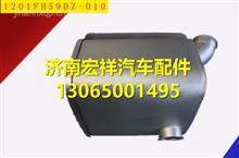 华菱配件消声器总成 1201FH59DZ-010/1201FH59DZ-010