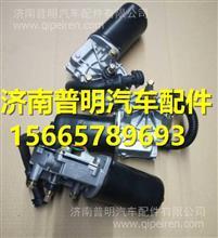 SHACMAN陕汽德龙X3000雨刷器电机/DZ14251740010