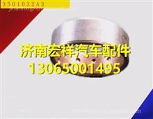 华菱配件凸轮轴衬套3501032A3/3501032A3