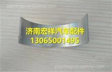 华菱汉马下连杆瓦 618DA1004011A/618DA1004011A