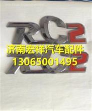 福田瑞沃RC2车门字标G0506010448A0  G0506010449A0