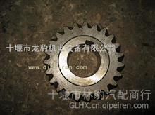 【1800C-215】东风配件EQ240分动箱中间轴中后桥驱动齿轮(23齿)/1800C-215