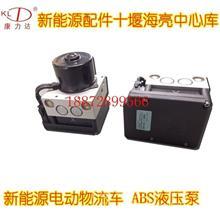 新能源電動物流車 ABS液壓泵/ABS液壓泵