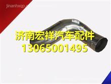 华菱配件消声器进气管 12AH44DQ-03091/12AH44DQ-03091