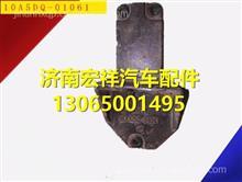 华菱配件左支架臂总成-发动机后悬置 10A5DQ-01061/10A5DQ-01061