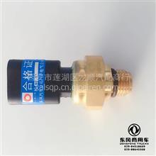 东风公司一中电气原厂天龙天锦大力神康明斯ISLE机油压力传感器/4921517