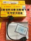 0261210273江淮吉利众泰东南哈飞海马中华比亚迪车型速度传感器0261210273/0261210273