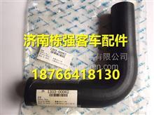 宇通客车原厂配件发动机胶管1303-00063