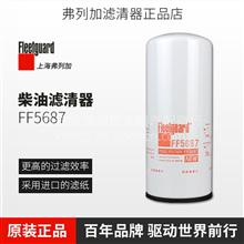 上海弗列加原厂天龙启航旗舰康明斯ISZ13L发动机燃油滤清器/FF5687/4960198