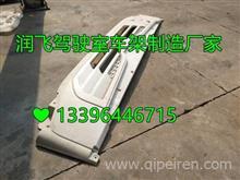 重汽豪曼前面罩 FC1692119001价格 豪曼散热器面罩格栅 豪曼面板/专卖重汽豪曼内外饰件