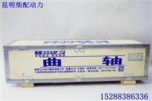 云内动力正品部件发动机配件曲轴/HA05059