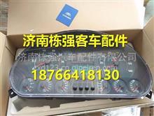 宇通配件组合仪表3820-01607/3820-01607