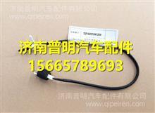 SHACMAN陕汽德龙新M3000蒸发器温度传感器/DZ15221841204