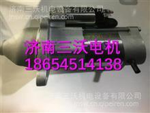 5302289福田康明斯国四2.8发动机原厂起动机/5302289