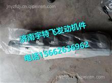 潍柴WP12进气管612630120260/612630120260