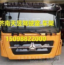 重汽豪卡H7驾驶室 重汽豪卡H7驾驶室壳子/重汽豪卡H7驾驶室