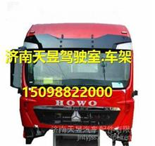 中国重汽豪沃T5G驾驶室总成  豪沃HOWOT5G驾驶室/中国重汽豪沃T5G驾驶室总成