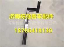 宇通客车配件前大灯支架5301-02615