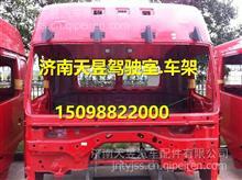 华菱高顶驾驶室壳体红色   华菱重卡驾驶室总成