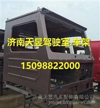 重汽豪沃70矿车驾驶室总成  重汽豪沃70矿配件