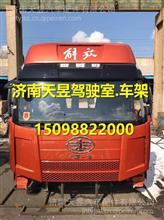 解放JH6驾驶室总成    青岛解放驾驶室批发  解放原厂驾驶室