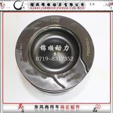 东风商用车天龙DDI75发动机活塞X7发动机活塞东风天龙发动机配件/1004015-E4201
