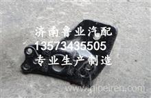 DZ93259599998陕汽德龙F3000齿轮式支架