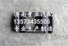 SZ970000828陕汽德龙钢板压板