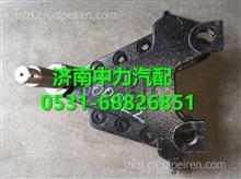 SZ970000022陕汽德龙F3000配件SCB_前板簧中间支架/SZ970000022